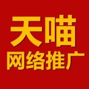 天喵傳媒-發微博微信今日頭條自媒體新聞軟文