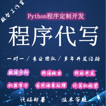 python網絡爬蟲數據分析機器學習