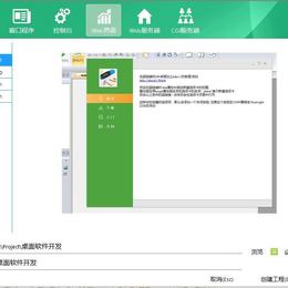 桌面軟件開發