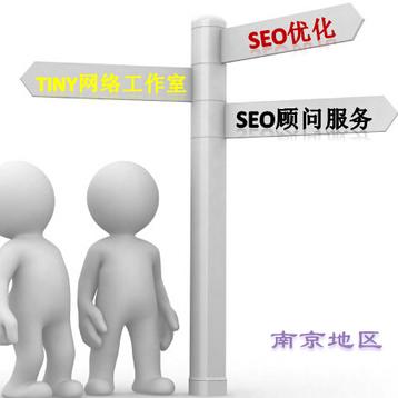 【SEO顧問】南京SEO培訓_網站優化_網絡營銷策劃
